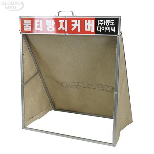 동도디아이씨 불꽃방지커버 600x700x400 1EA