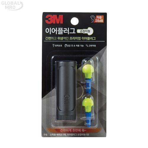 3M 생활용품 귀마개 WX300678629 /옵션 이어플러그 손잡이형 1EA