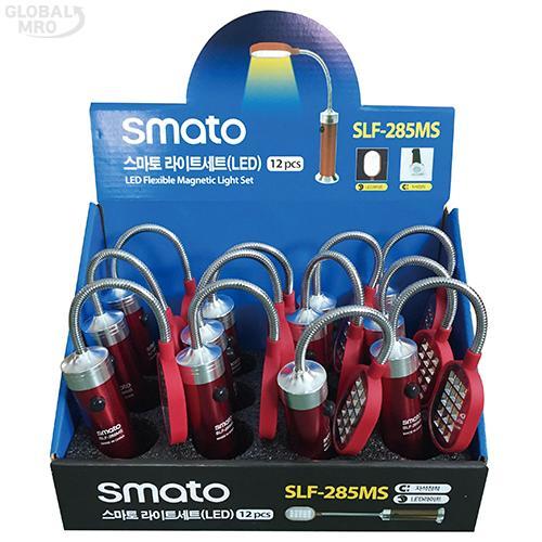 스마토 라이트 플렉시블라이트세트(LED)-작업등겸용SLF-285MS 1SET
