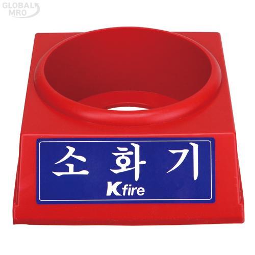 한국소방 소화기받침대3.3전용 1EA