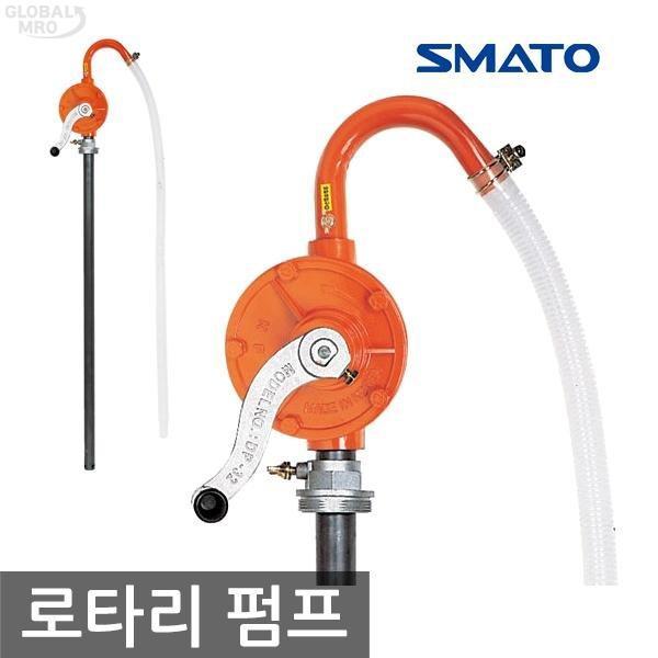 [반품불가] 스마토 펌프 로터리펌프DP-32호스만 5EA