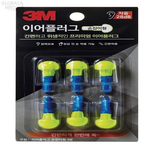 3M 생활용품 귀마개 WX300678637 /옵션 이어플러그 손잡이형(리필) 1EA