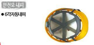 성안세이브 안전모내피보안경안전모용(팔각) 10EA