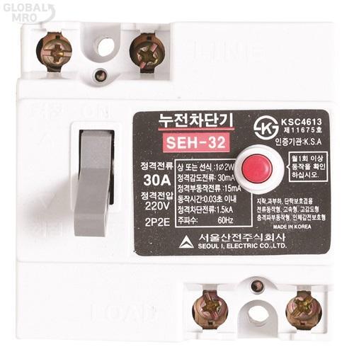 서울산전 누전차단기 SEH-32 (2.5) /옵션 SEH-32 (30A) 2.5KA 1EA