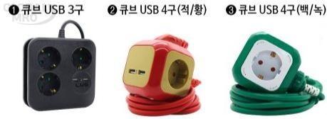 러그 멀티코드(큐브박스-USB)3구1.4M 백/녹 1EA