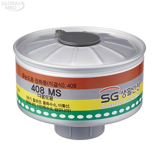 SG생활안전 중농도 직결식정화통 408 /옵션 408(다용도) 1EA