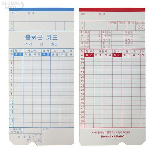 카피어랜드 카드 TM-450 /옵션 TM-450A, 450D 공용(100매) 1EA