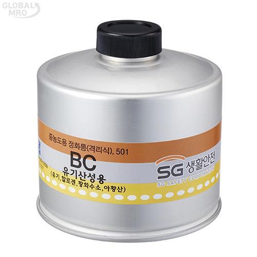 SG생활안전 중농도 격리식정화통 501 /옵션 501(유기산성용) 1EA